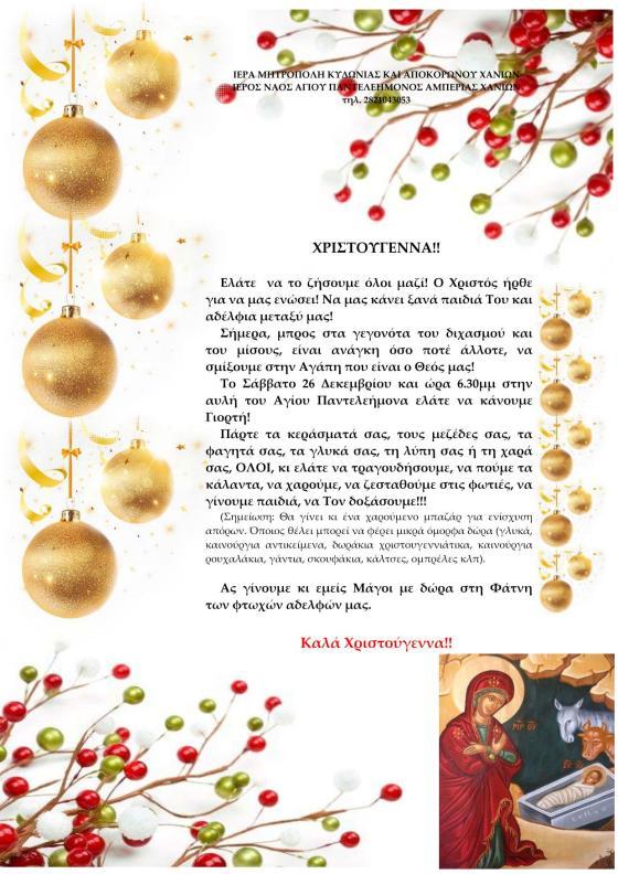2015-12-20-SP-ΑΦΙΣΑ ΧΡΙΣΤΟΥΓΕΝΝΩΝ